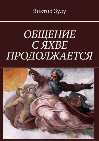 ОБЩЕНИЕ СЯХВЕ ПРОДОЛЖАЕТСЯ. ОБЩЕНИЕ С БОГОМ ВОЗМОЖНО