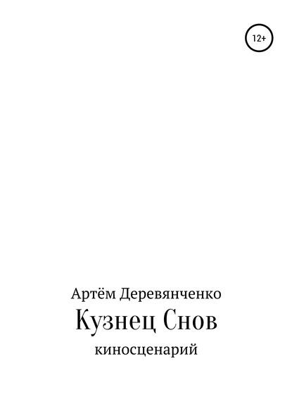 Артём Андреевич Деревянченко Кузнец Снов