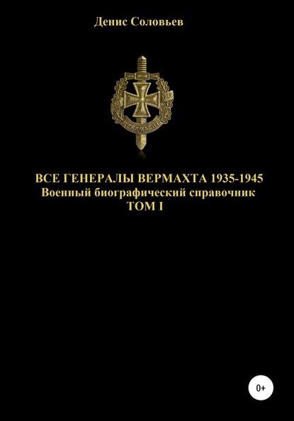 Все генералы Вермахта 1935-1945. Том 1