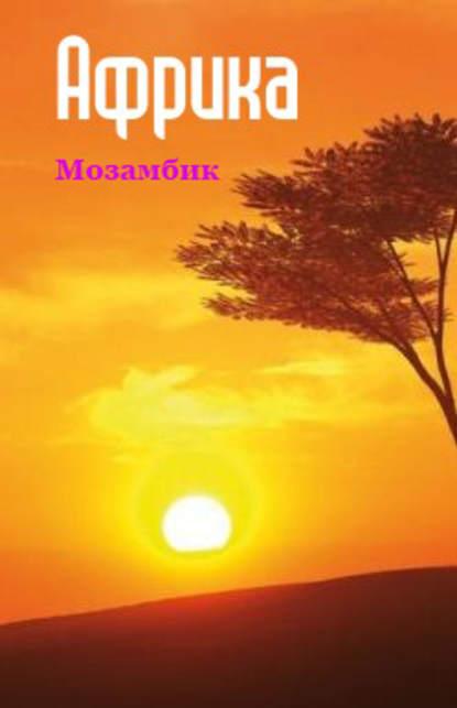 Фото - Группа авторов Южная Африка: Мозамбик южная африка юар зимбабве мозамбик ботсвана намибия замбия малави свазиленд