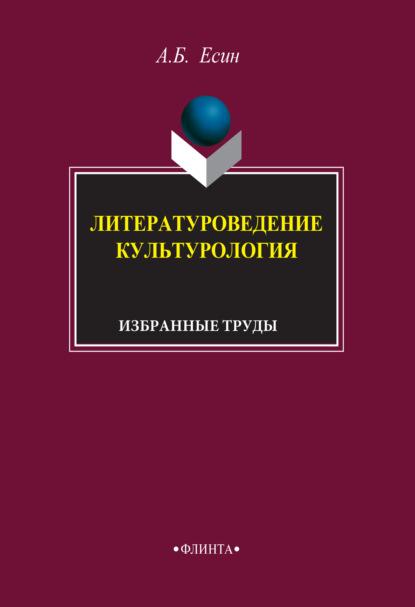 А. Б. Есин Литературоведение. Культурология. Избранные труды