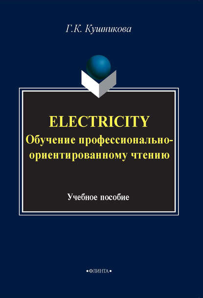 Г. К. Кушникова Electricity. Обучение профессионально-ориентированному чтению. Учебное пособие цена 2017