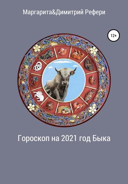 Маргарита Рефери Гороскоп на 2021 год Быка