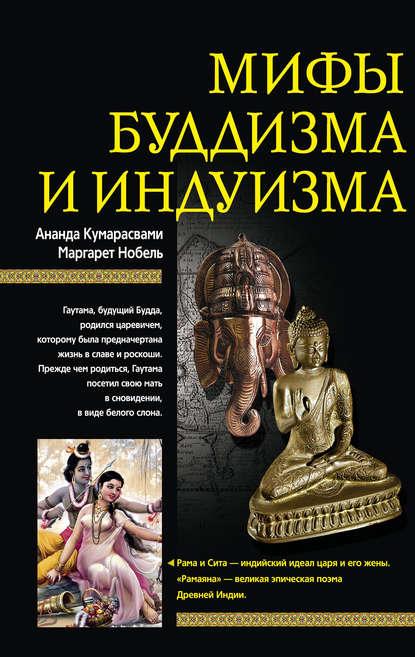 Ананда Кумарасвами — Мифы буддизма и индуизма