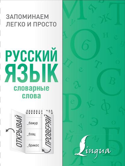 Коллектив авторов Русский язык. Словарные слова азбука словарные слова