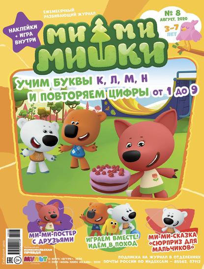 Наталья Каменских Журнал «Ми-ми-мишки» №08 август 2020