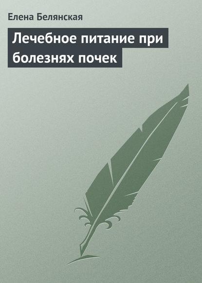 Елена Белянская Лечебное питание при болезнях почек
