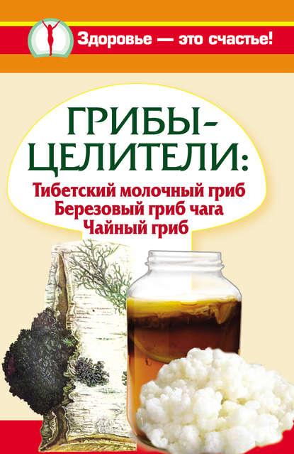 Анна Чуднова Грибы-целители. Тибетский молочный гриб. Березовый гриб чага. Чайный гриб чага гриб сенсация