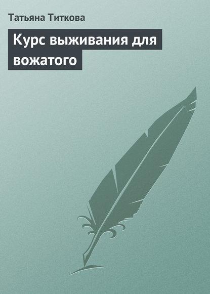 Татьяна Титкова Курс выживания для вожатого