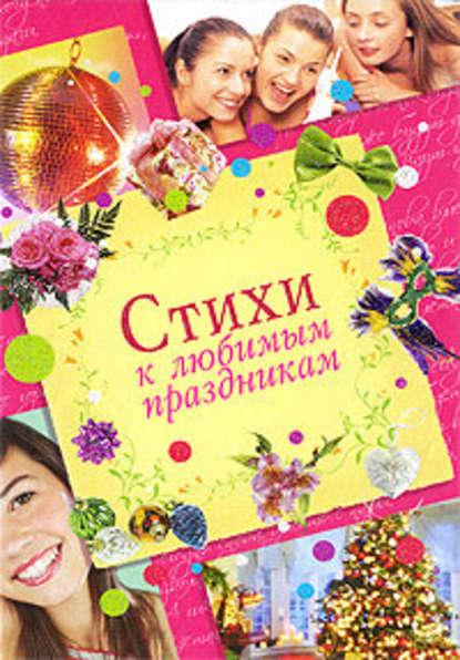Екатерина Неволина Стихи к любимым праздникам