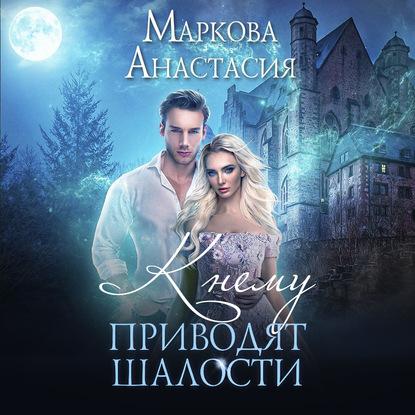 Анастасия Маркова К чему приводят шалости рассохина а к чему приводят девицу… ночные прогулки по кладбищу роман