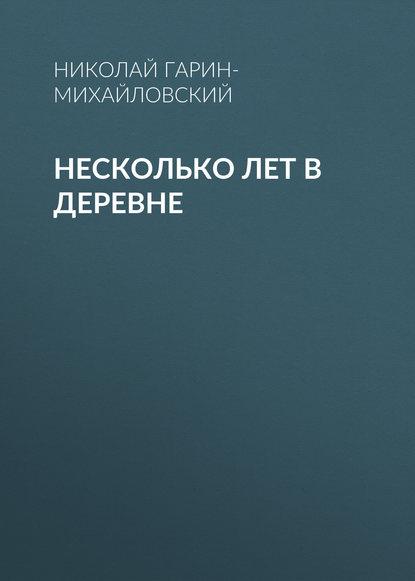 Николай Гарин-Михайловский Несколько лет в деревне