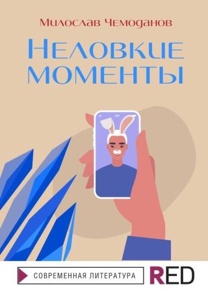 Милослав Чемоданов Неловкие моменты