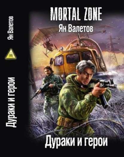 Ян Валетов Дураки и герои