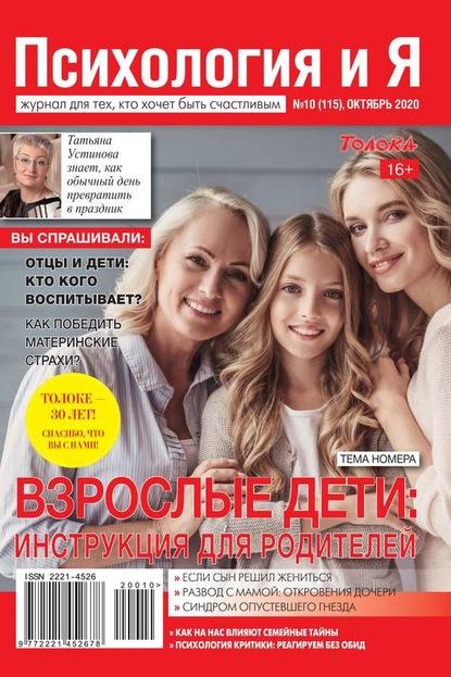 Редакция журнала Психология и Я 10-2020