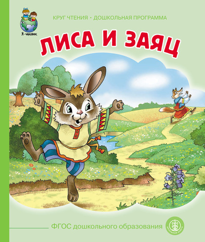 Народное творчество Лиса и заяц олейников игорь лиса и заяц графический роман