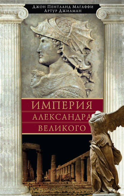 Артур Джилман Империя Александра Великого магаффи дж джилман а империя александра великого