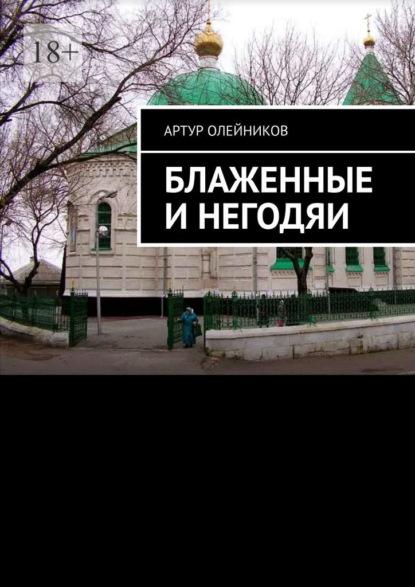 Артур Олейников Блаженные инегодяи артур олейников избранные произведения