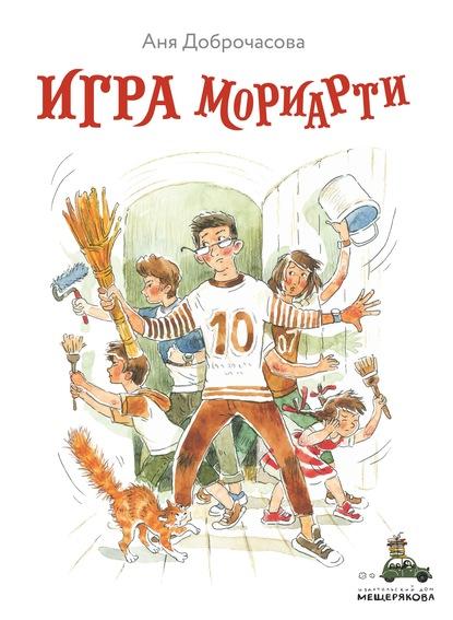 Фото - Аня Доброчасова Игра Мориарти доброчасова а лешкины карандаши