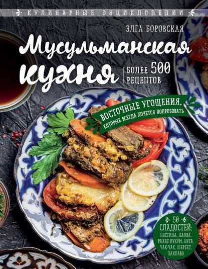 Фото - Элга Боровская Мусульманская кухня боровская элга вегетарианская кухня