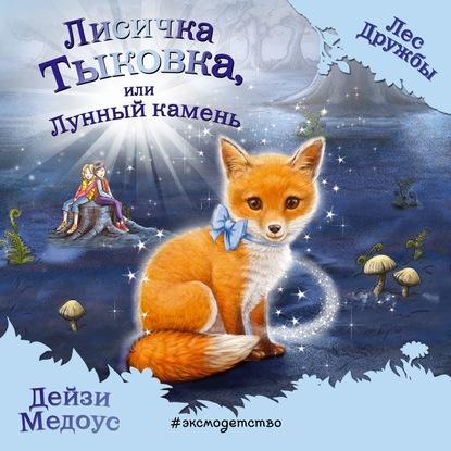 Медоус Дейзи Лисичка Тыковка, или Лунный камень (выпуск 7) обложка