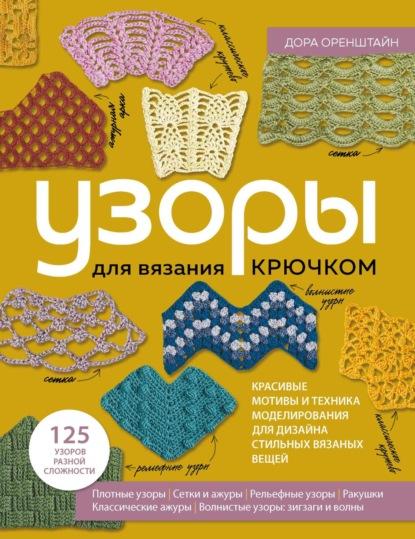 купить книгу норы гоан энциклопедия узоров