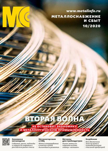 Фото - Группа авторов Металлоснабжение и сбыт №10/2020 группа авторов металлоснабжение и сбыт 12 2011