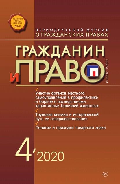 Фото - Группа авторов Гражданин и право №04/2020 группа авторов гражданин и право 03 2010