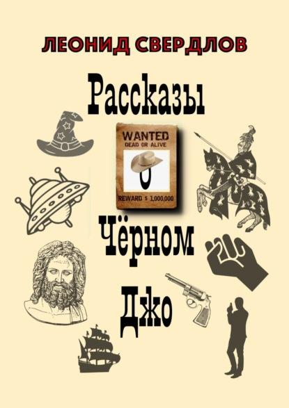 Леонид Свердлов Рассказы оЧёрномДжо недорого