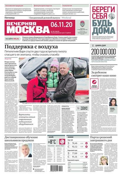 Вечерняя Москва 209-2020