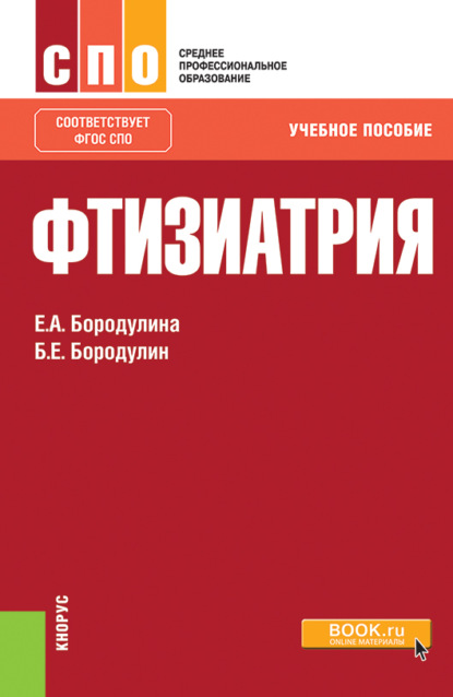 Е. А. Бородулина Фтизиатрия