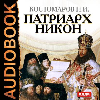 Николай Костомаров Патриарх Никон м а филиппов патриарх никон исторический роман в 2 томах комплект