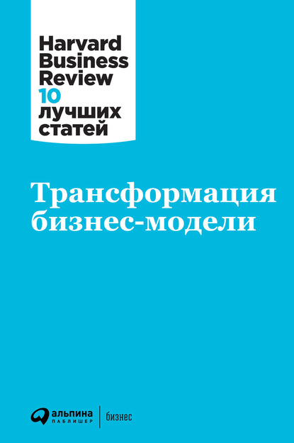Harvard Business Review (HBR) Трансформация бизнес-модели
