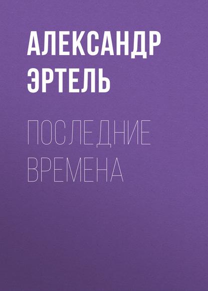 Александр Эртель Последние времена