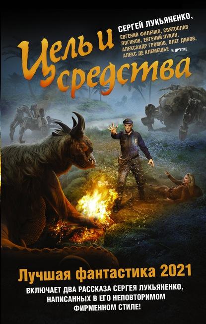 Олег Дивов — Цель и средства. Лучшая фантастика – 2021