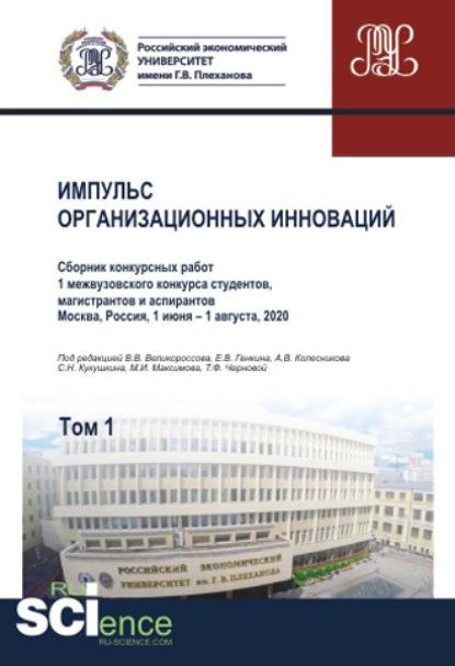 Сборник статей Импульс организационных инноваций. Том 1