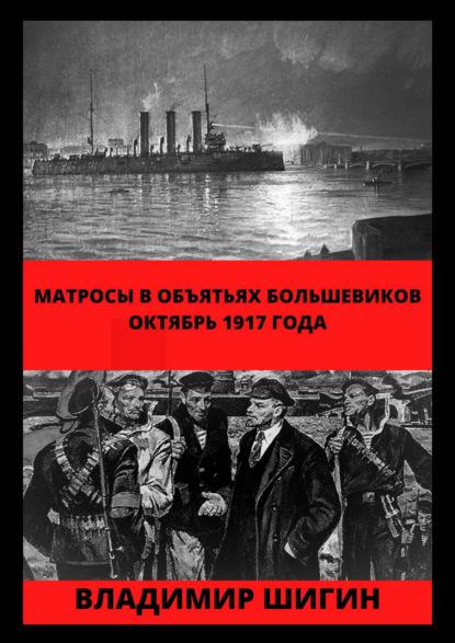 Матросы в объятьях большевиков. Октябрь 1917 года