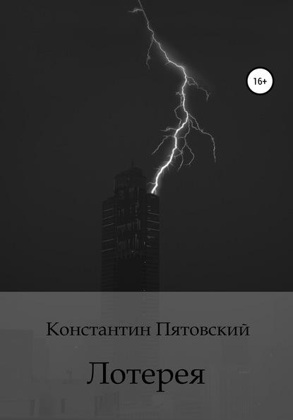 Константин Пятовский Лотерея