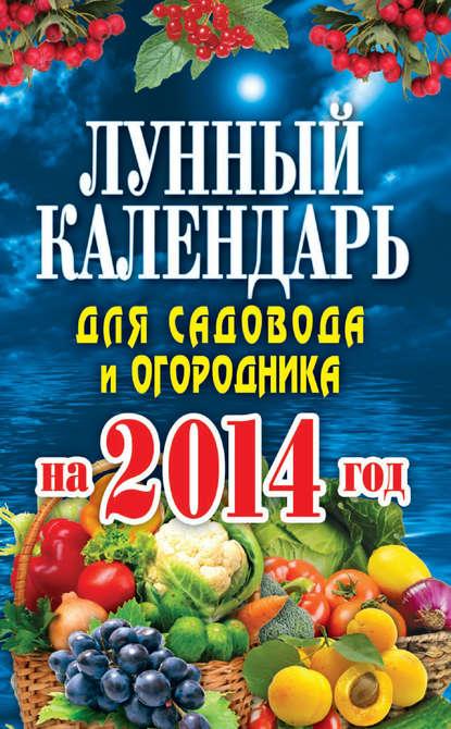 Е. А. Михайлова Лунный календарь для садовода и огородника на 2014 год лунный календарь садовода и огородника на 2006 год