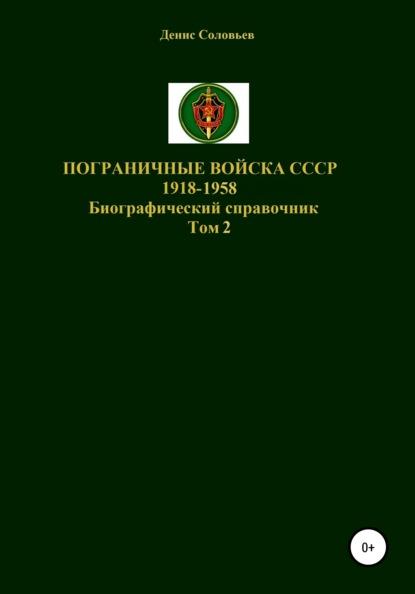 Пограничные войска СССР 1918-1958 гг. Том 2
