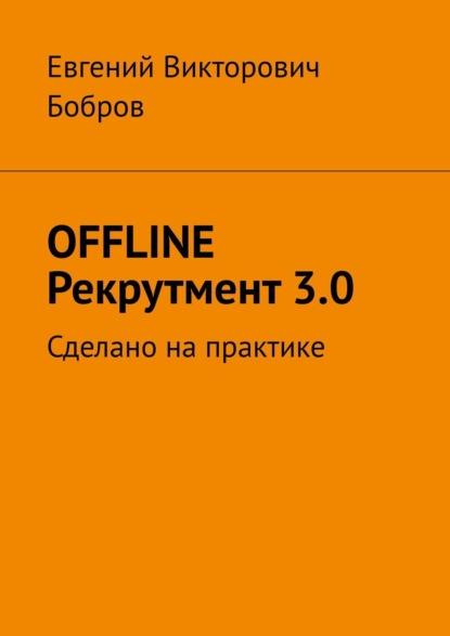 OFFLINE Рекрутмент3.0. Сделано напрактике