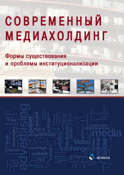 Современный медиахолдинг: формы существования и проблемы институционализации