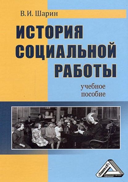 Фото - Валерий Шарин История социальной работы ирина наместникова философия социальной работы