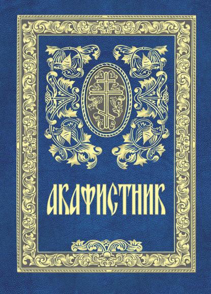 Фото - Сборник Акафистник плюснин а и акафистник православной женщины душа моя взывает к богу