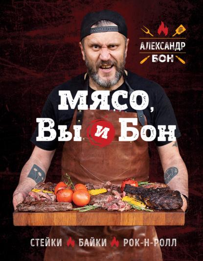Александр Бон Мясо, вы и Бон. Стейки, байки, рок-н-ролл