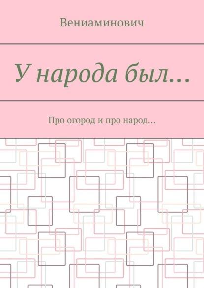 Вениаминович Ународабыл… Про огород и про народ…