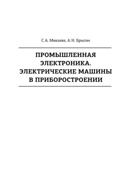 С. А. Микаева Промышленная электроника. Электрические машины в приборостроении недорого