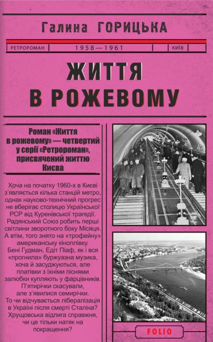 Галина Горицька Життя в рожевому