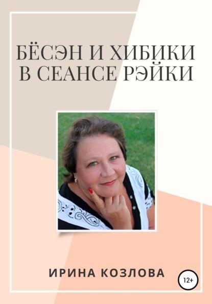 Фото - Ирина Александровна Козлова Бёсэн и хибики в сеансах Рэйки эмерсон барбара рэйки для самоисцеления