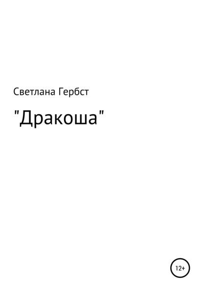 Дракоша - Светлана Борисовна Гербст